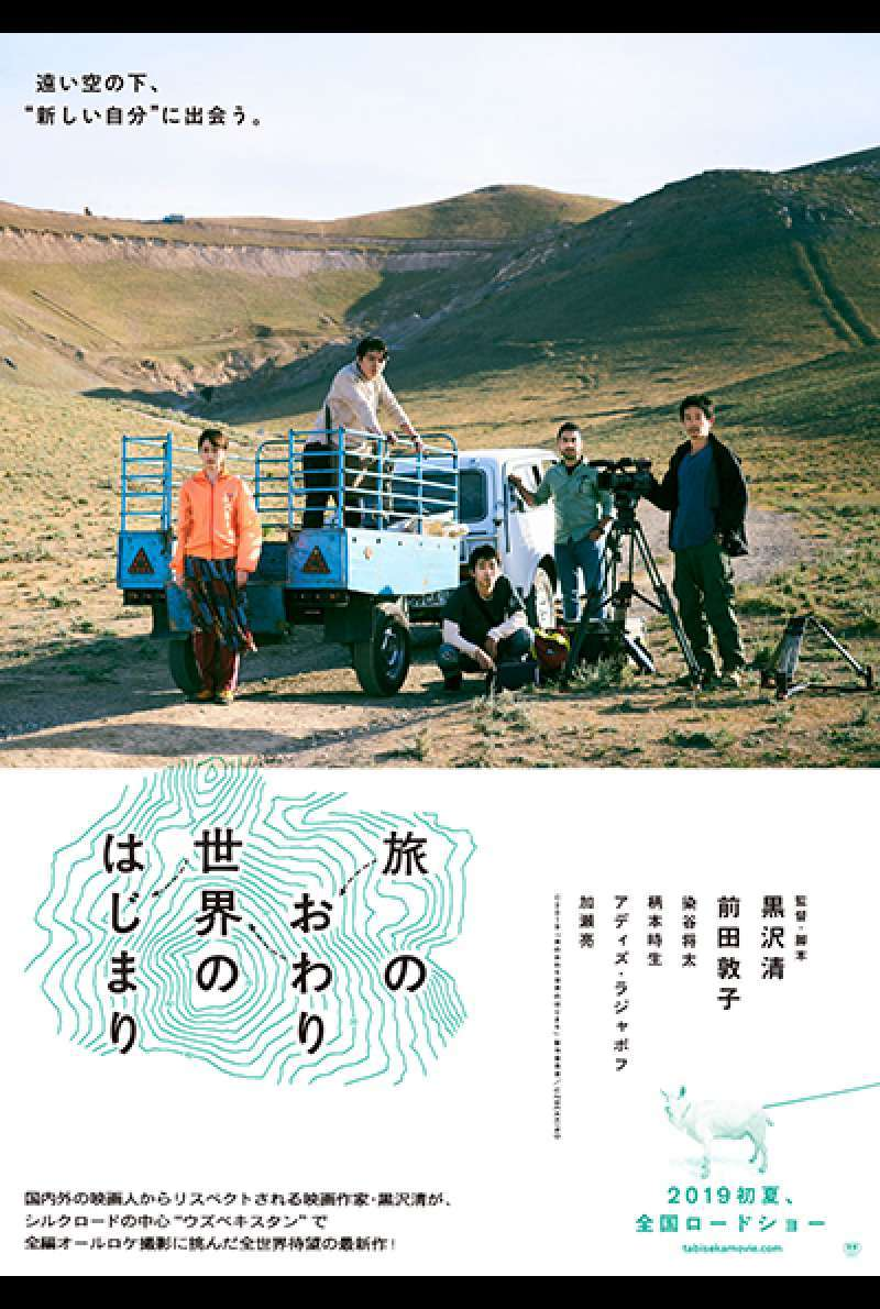 Bild zu To the Ends of the Earth von Kiyoshi Kurosawa