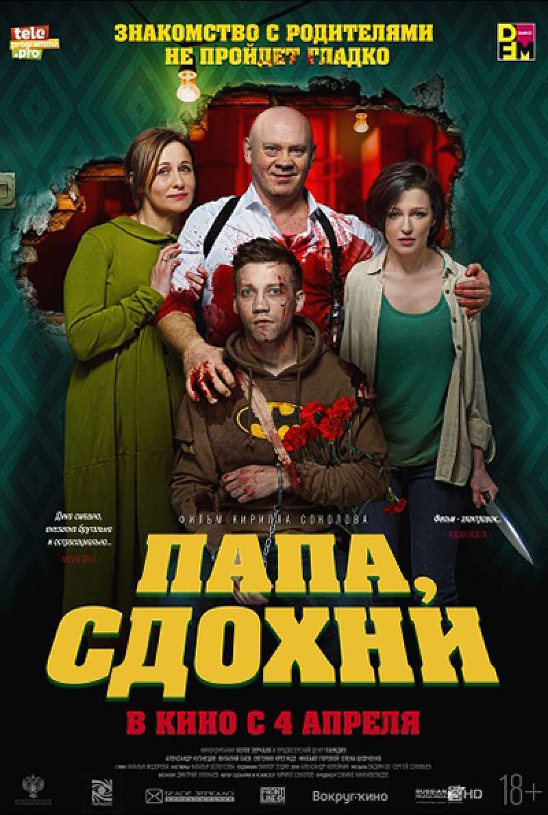 Bild zu Why Don't You Just Die! von Kirill Sokolov