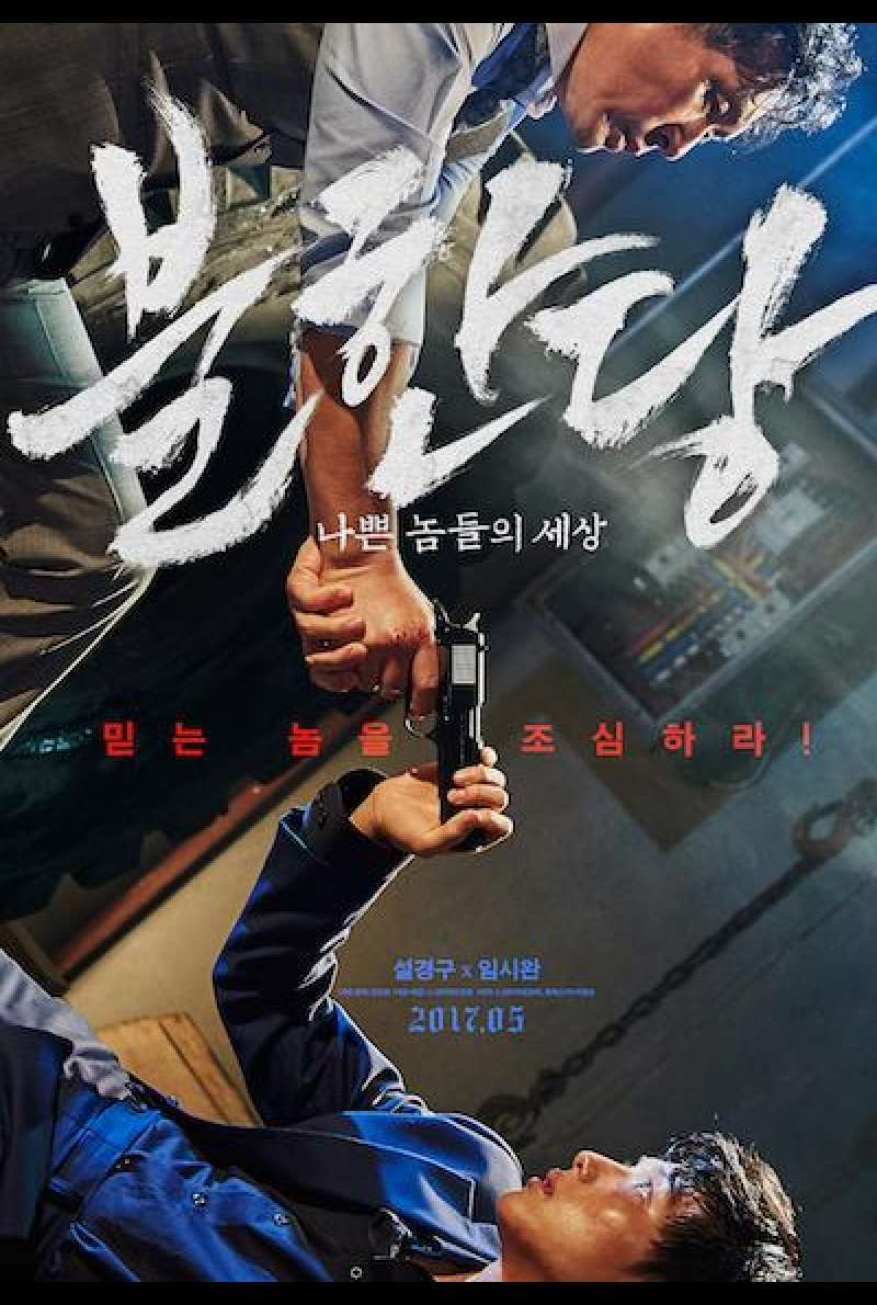 The Merciless - Filmplakat (KOR)