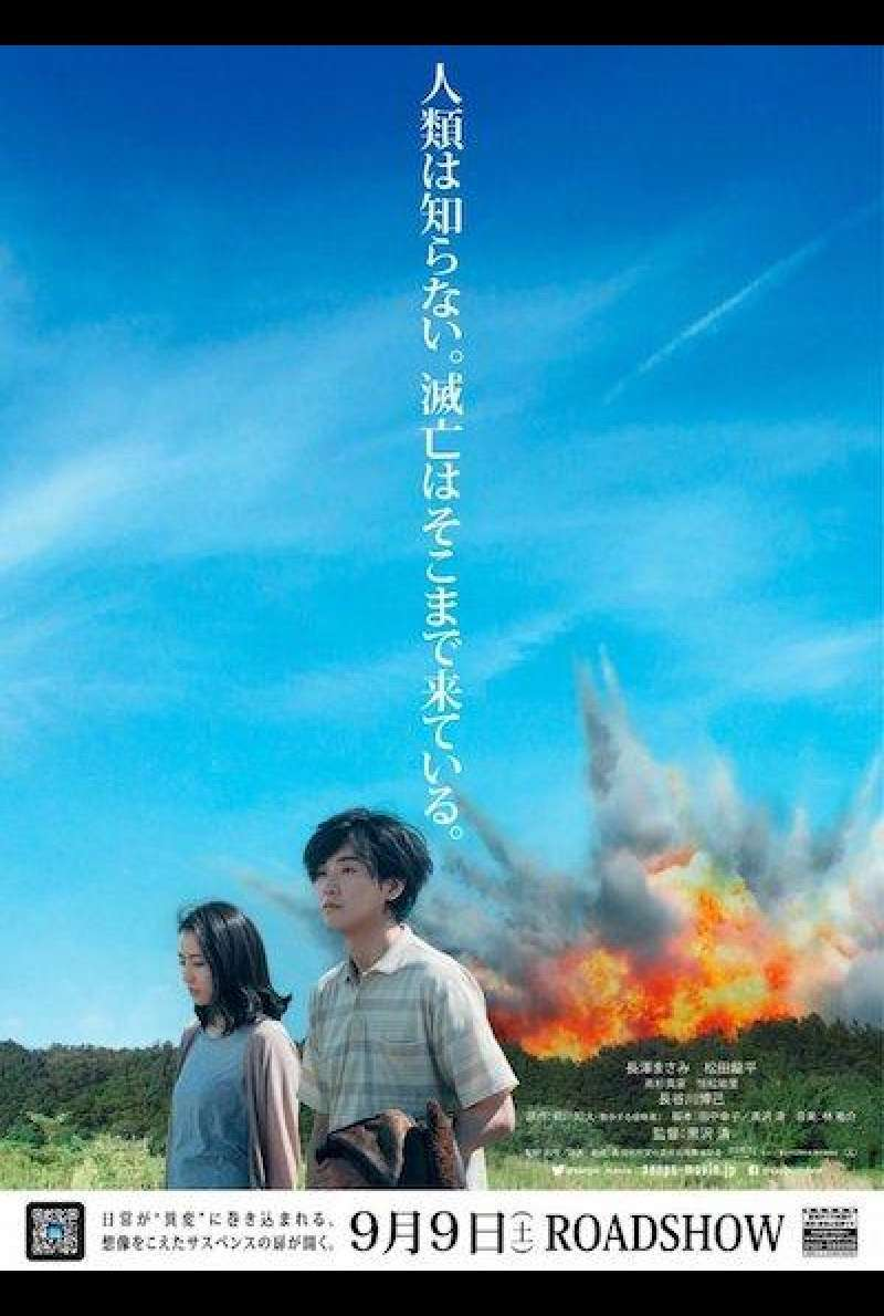 Before We Vanish - Filmplakat (JAP)