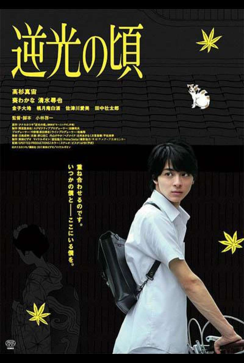 The Time of Backlights von Keiichi Kobayashi - Filmplakat (JP)