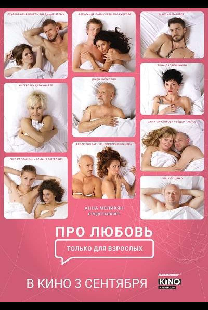 About Love 2 - Filmplakat (RUS)
