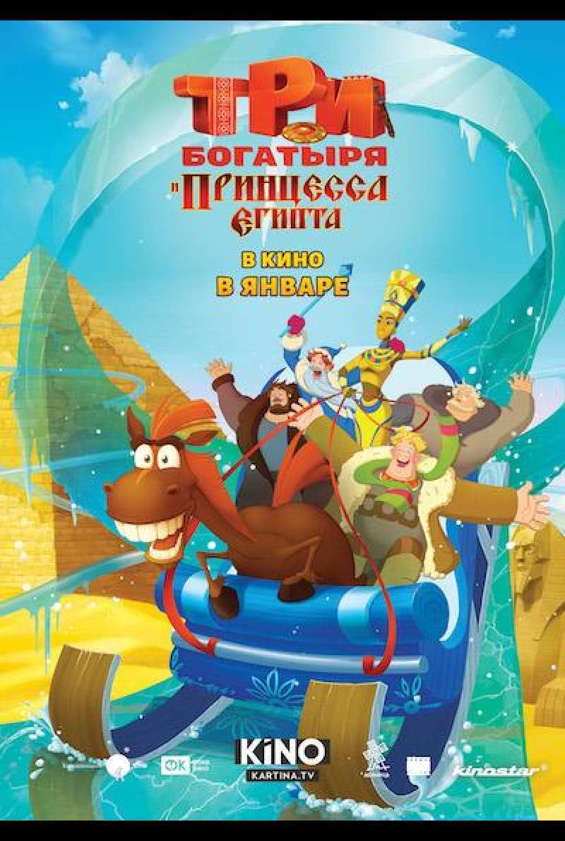 Tri bogatyrya i printsessa Egipta – Three heroes and the princess of Egypt - Filmplakat