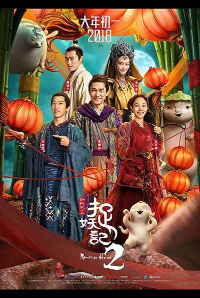Monster Hunt 2 von Raman Hui - Filmplakat (China)