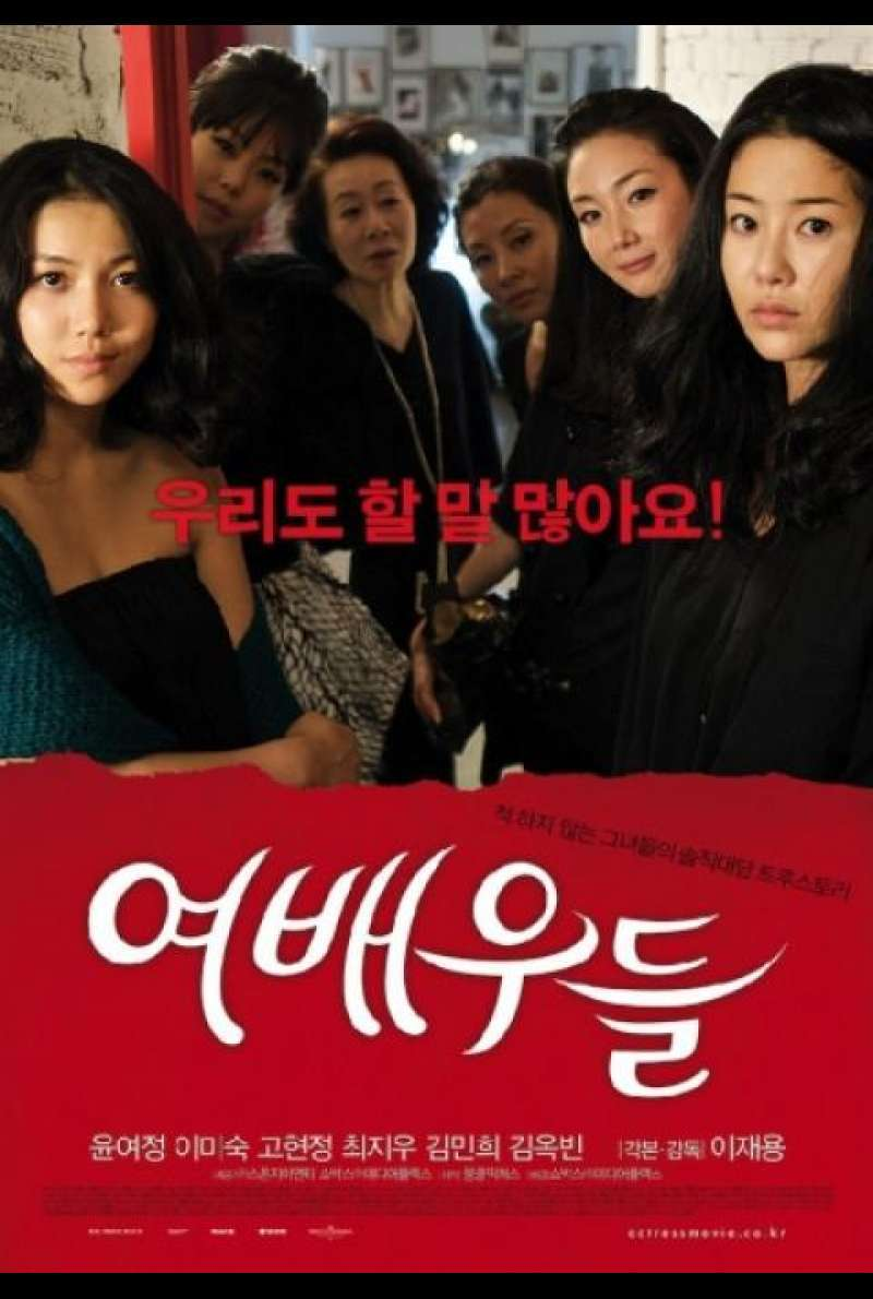 The Actresses - Filmplakat (KOR)