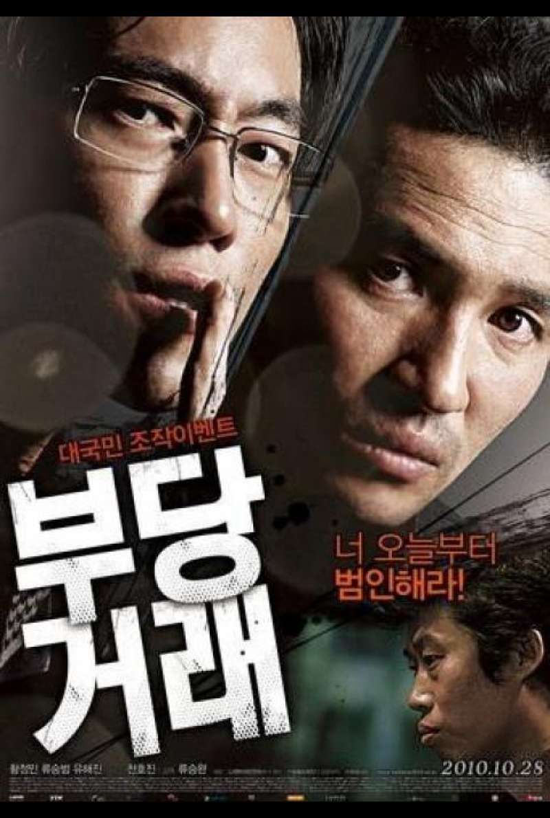 The Unjust - Filmplakat (KOR)