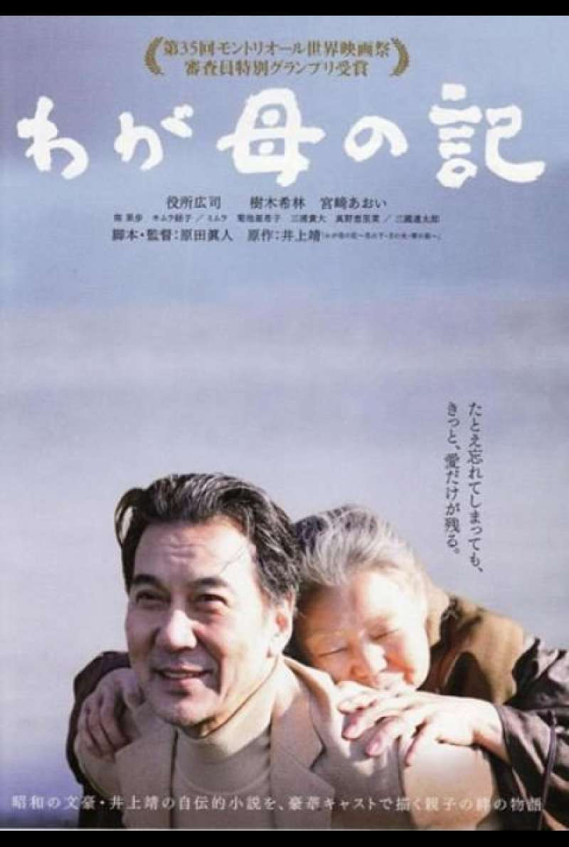 Chronicle of My Mother - Filmplakat (J)