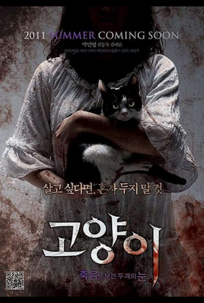 The Cat - Filmplakat (KR)