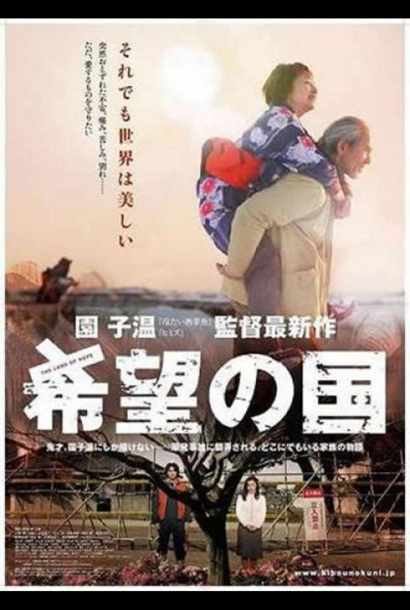 Land of Hope - Filmplakat (JP)