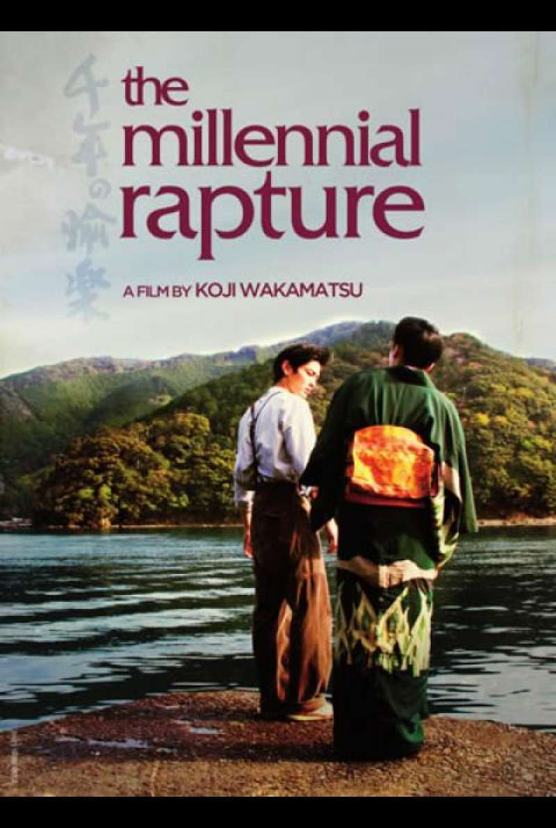 The Millennial Rapture - Filmplakat (ITA)