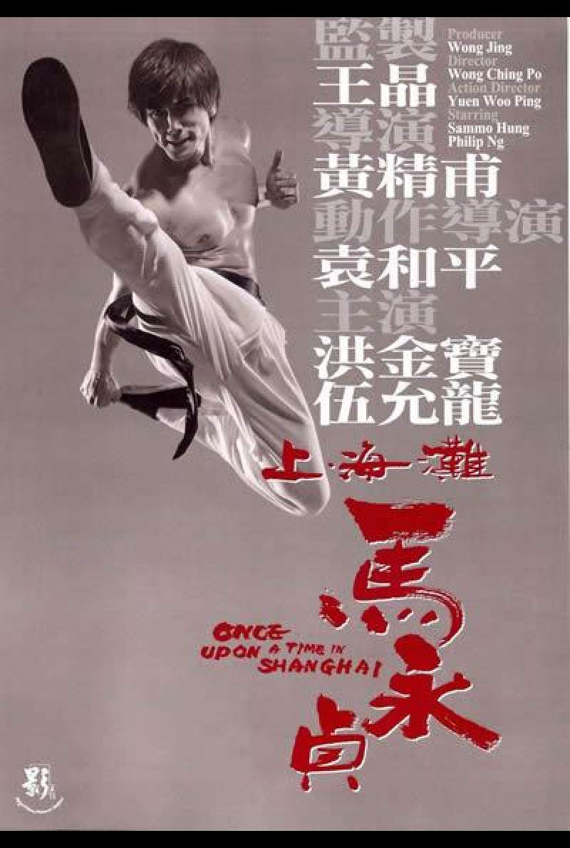 Once Upon a Time in Shanghai - Filmplakat (HK)