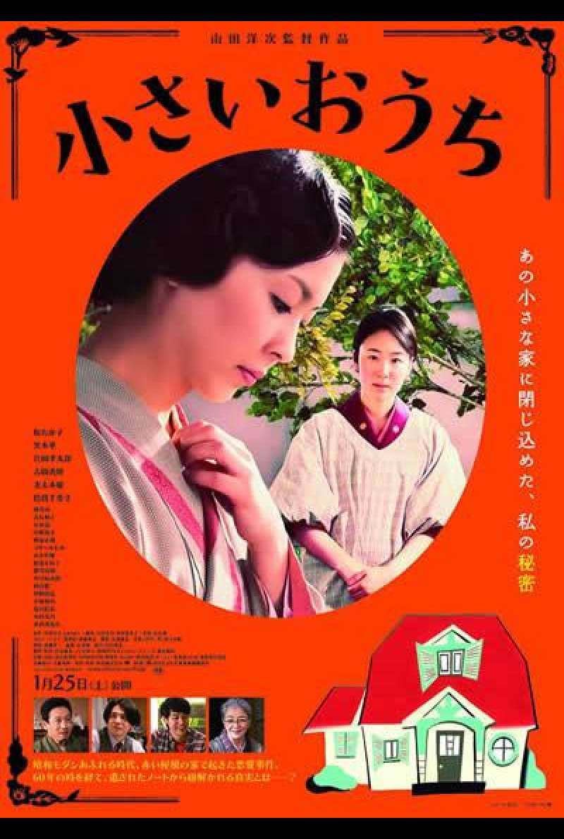 The Little House - Filmplakat (JP)