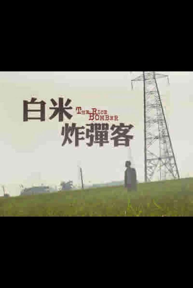 The Rice Bomber von Cho Li - Filmplakat (TW)