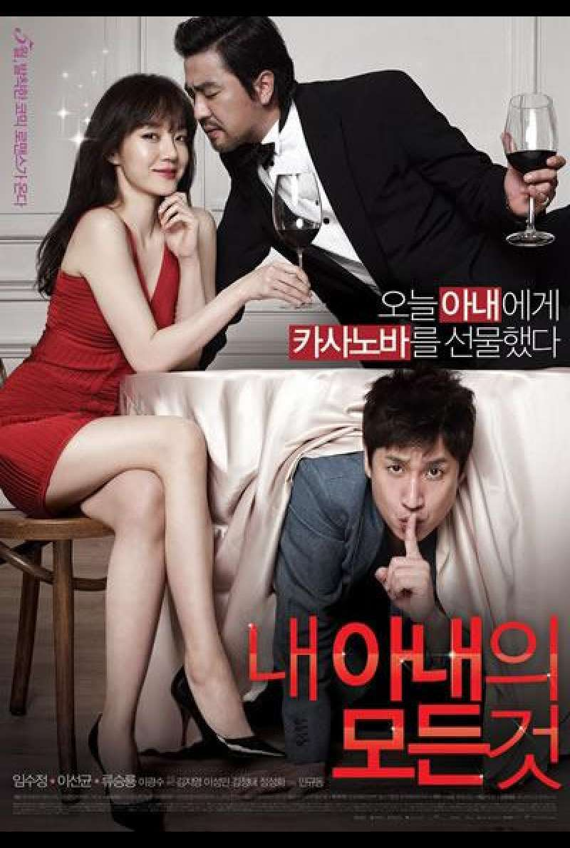 All About My Wife von Min Kyu-Dong - Filmplakat (KR)