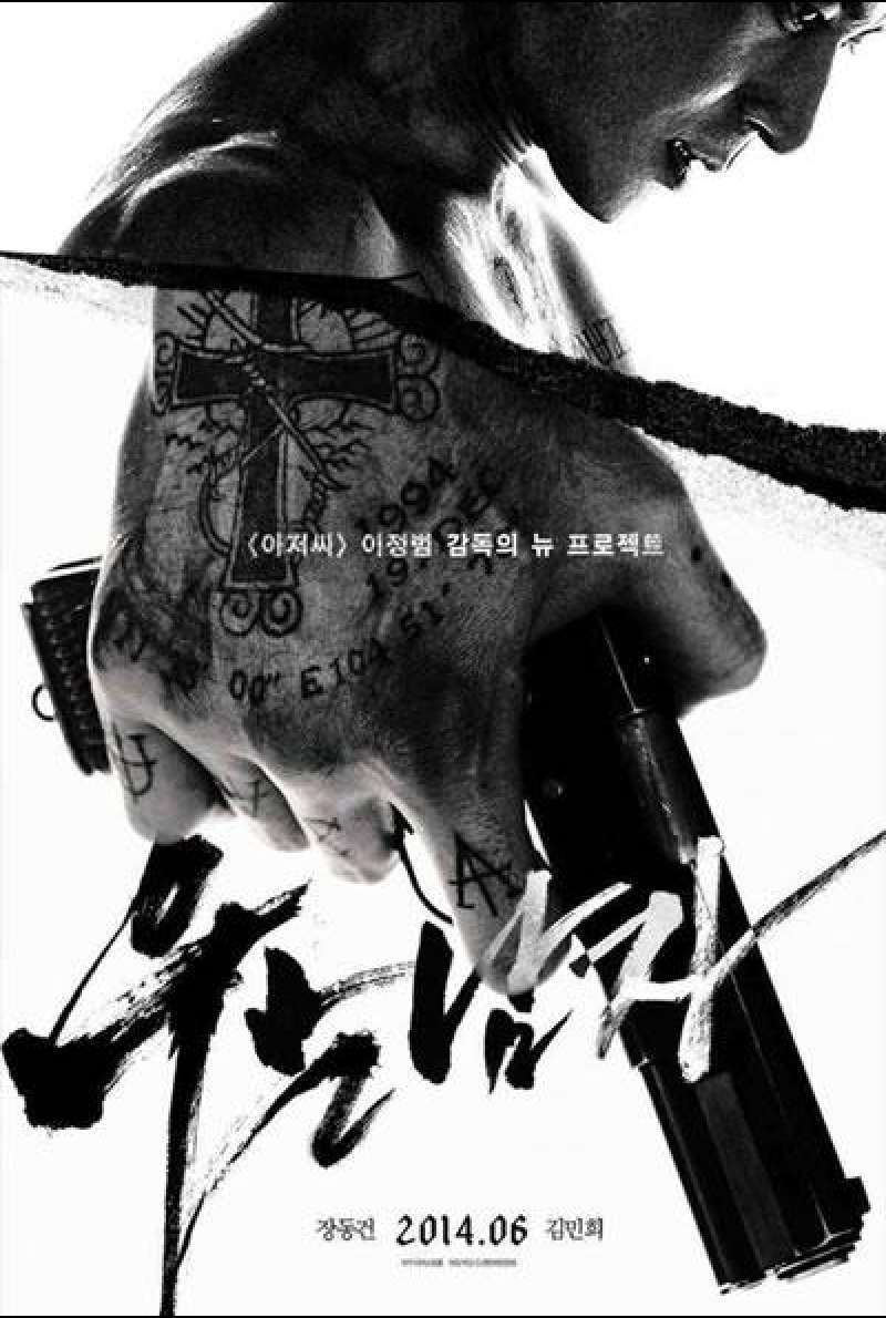 No Tears For The Dead - Filmplakat (Korea)