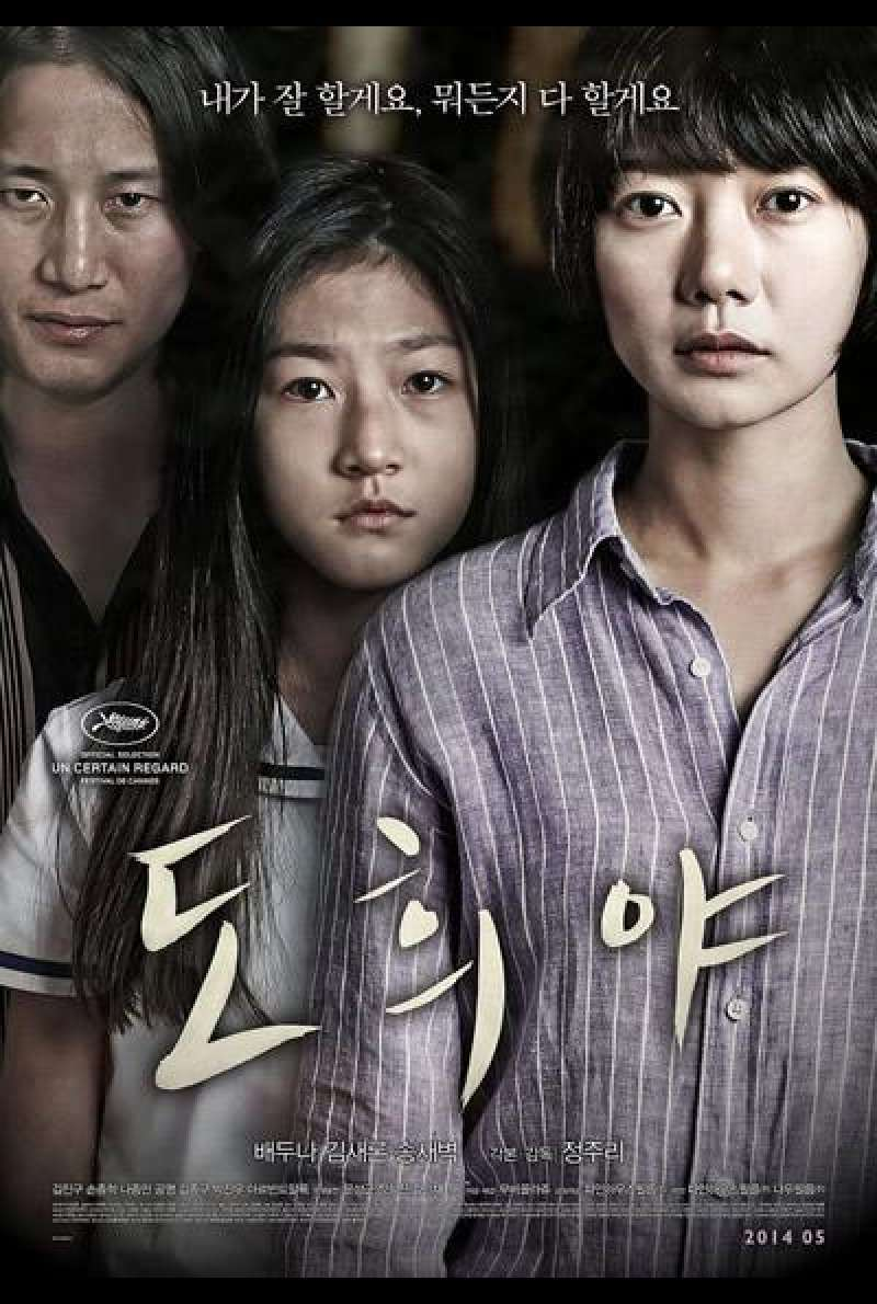 A Girl At My Door von July Jung - Filmplakat (KOR)