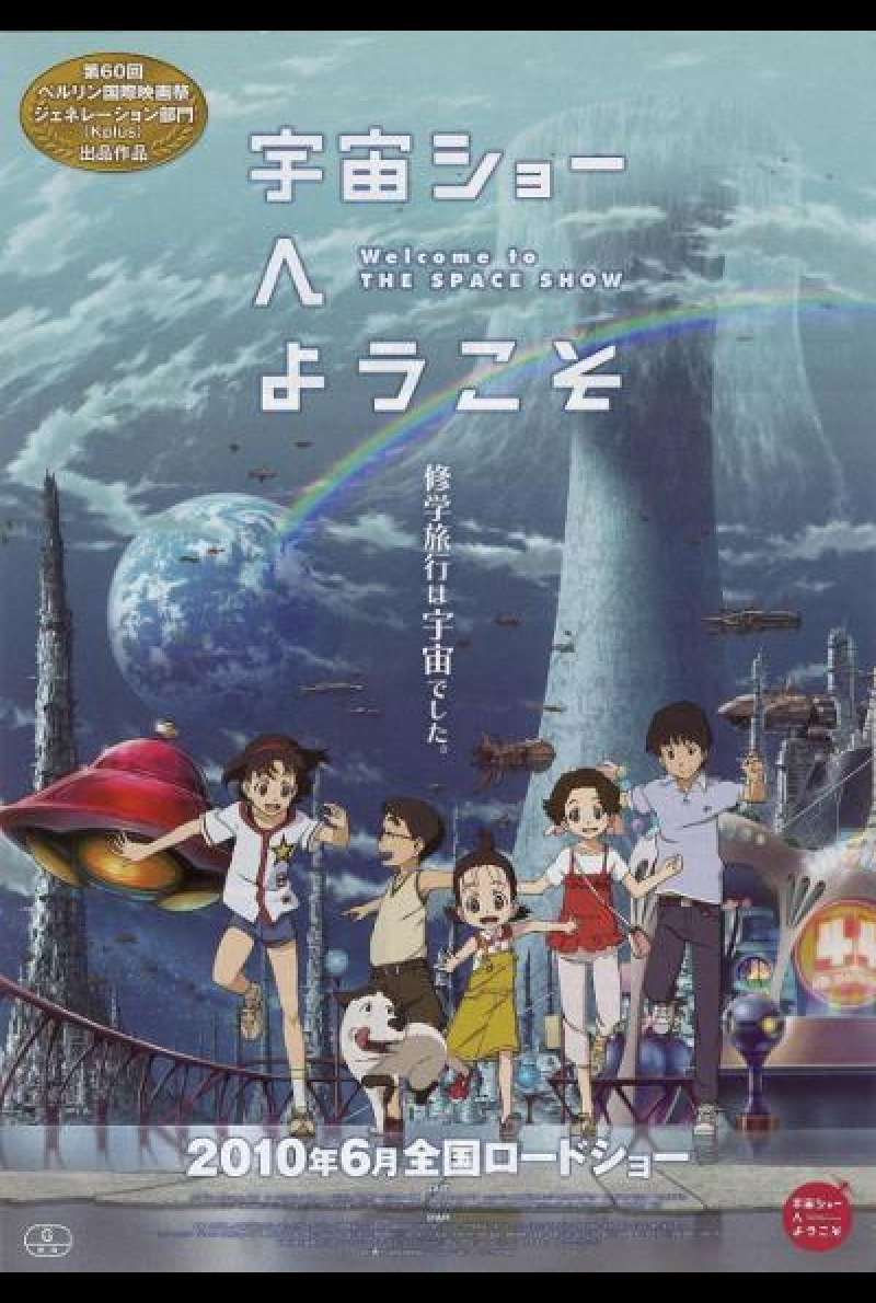 Welcome To The Space Show von  Kôji Masunari - Filmplakat (JP)