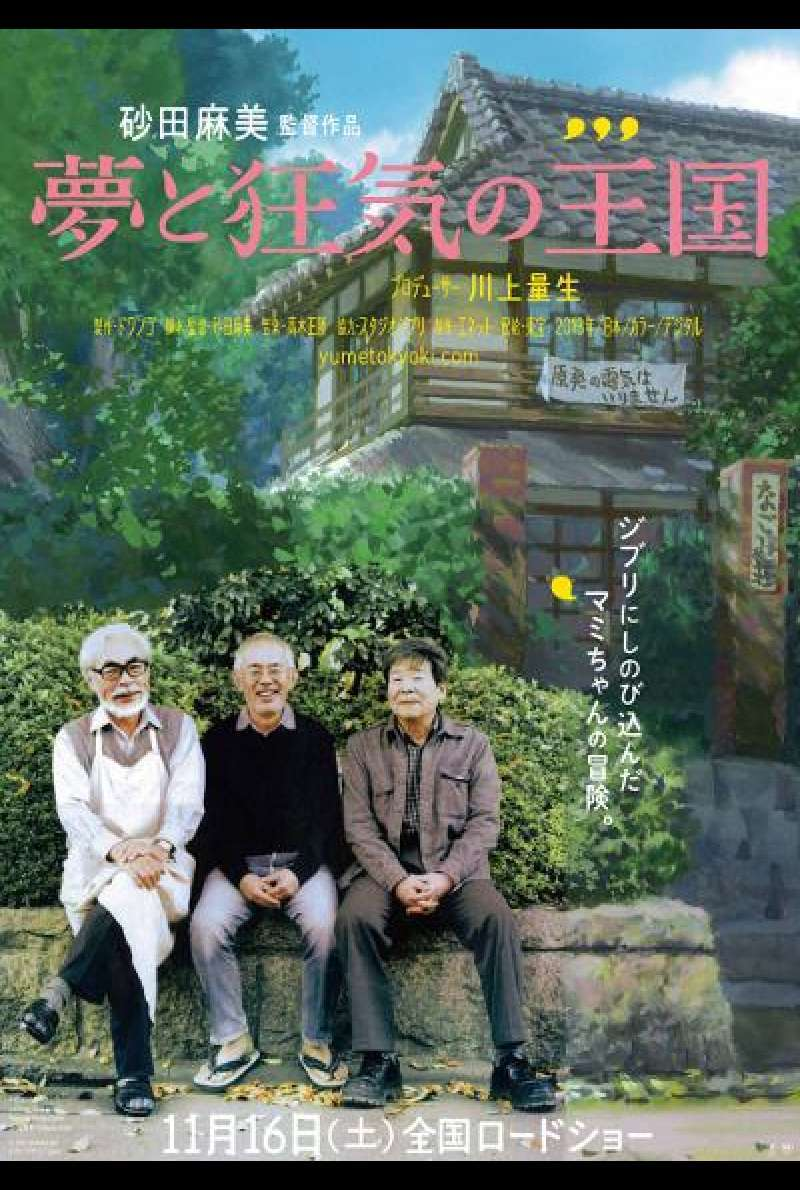 The Kingdom of Dreams and Madness von Mami Sunada - Filmplakat (JP)