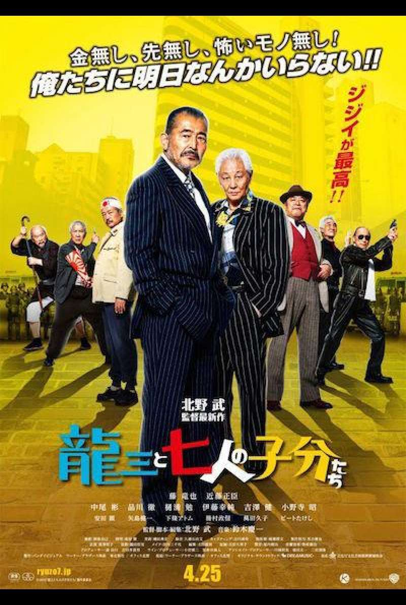 Ryuzo and the Seven Henchman - Filmplakat (JP)