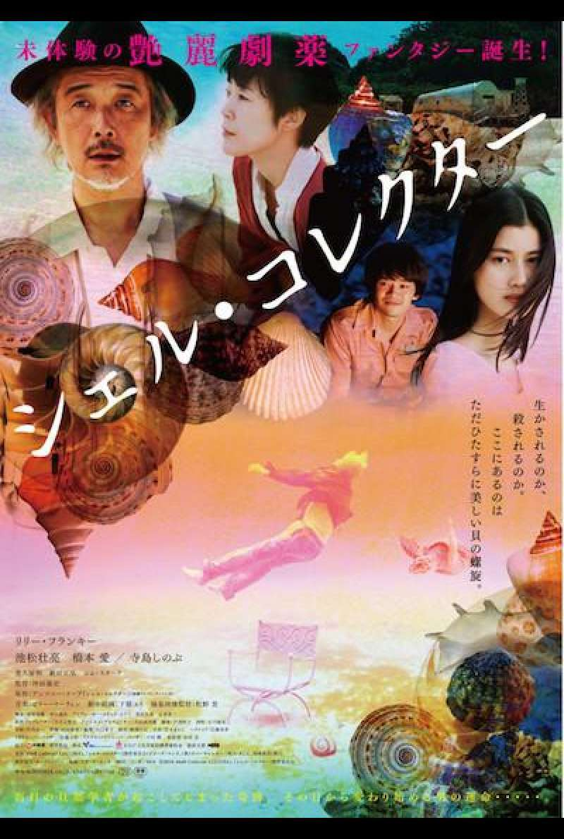 The Shell Collector von Yoshifumi Tsubota - Filmplakat (JP)