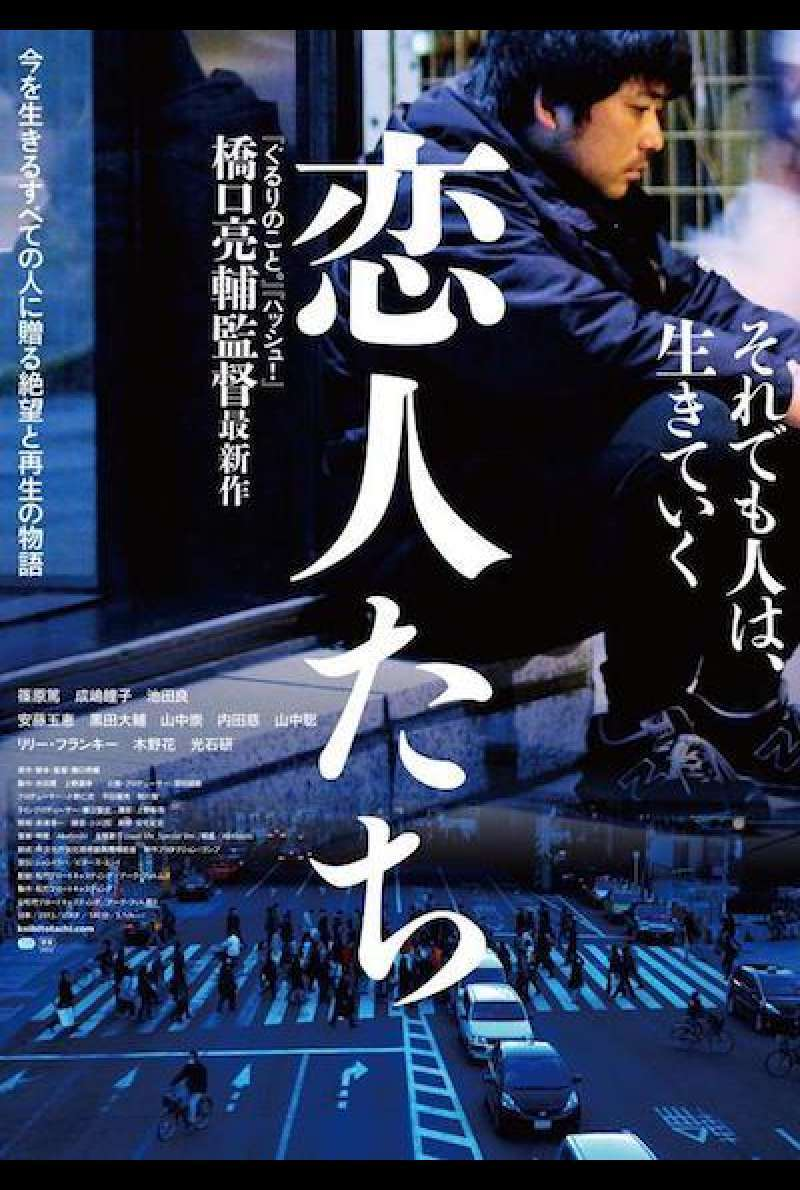 Three Stories of Love von Ryosuke Hashiguchi - Filmplakat (JP)