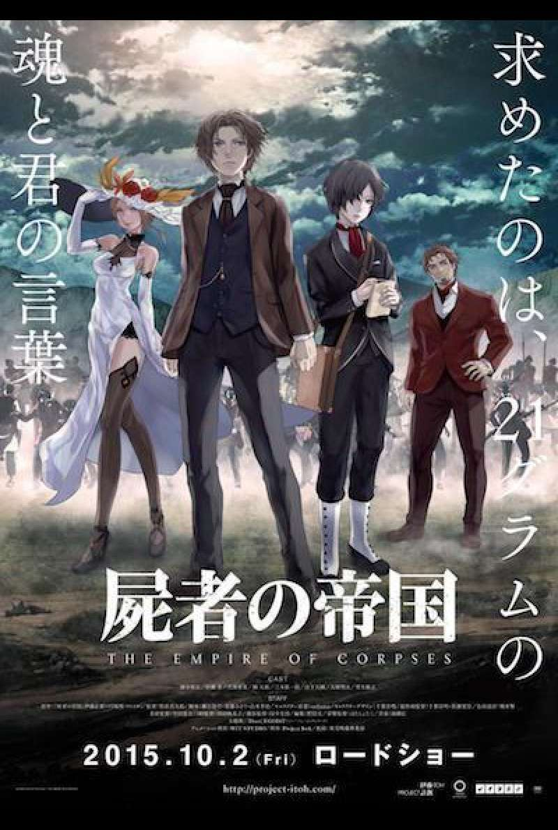The Empire of Corpses von Ryôtarô Makihara - Filmplakat (JP)