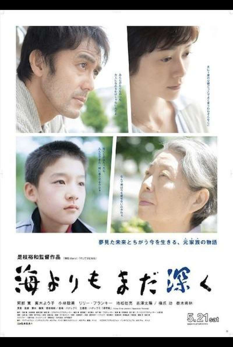 After the Storm - Filmplakat (JAP)