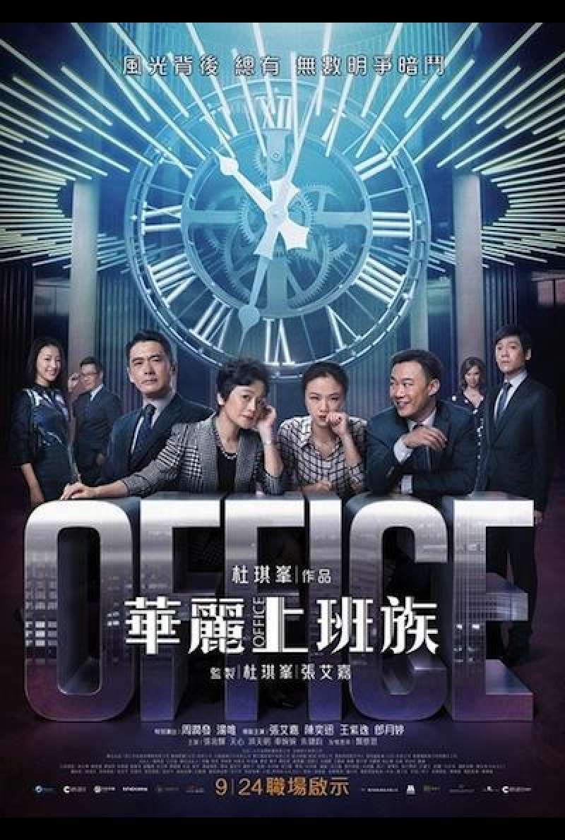 Office (3D) - Filmplakat (CHN)