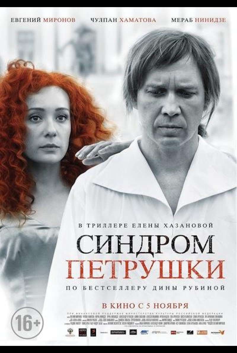 Puppet Syndrome - Filmplakat (RUS)