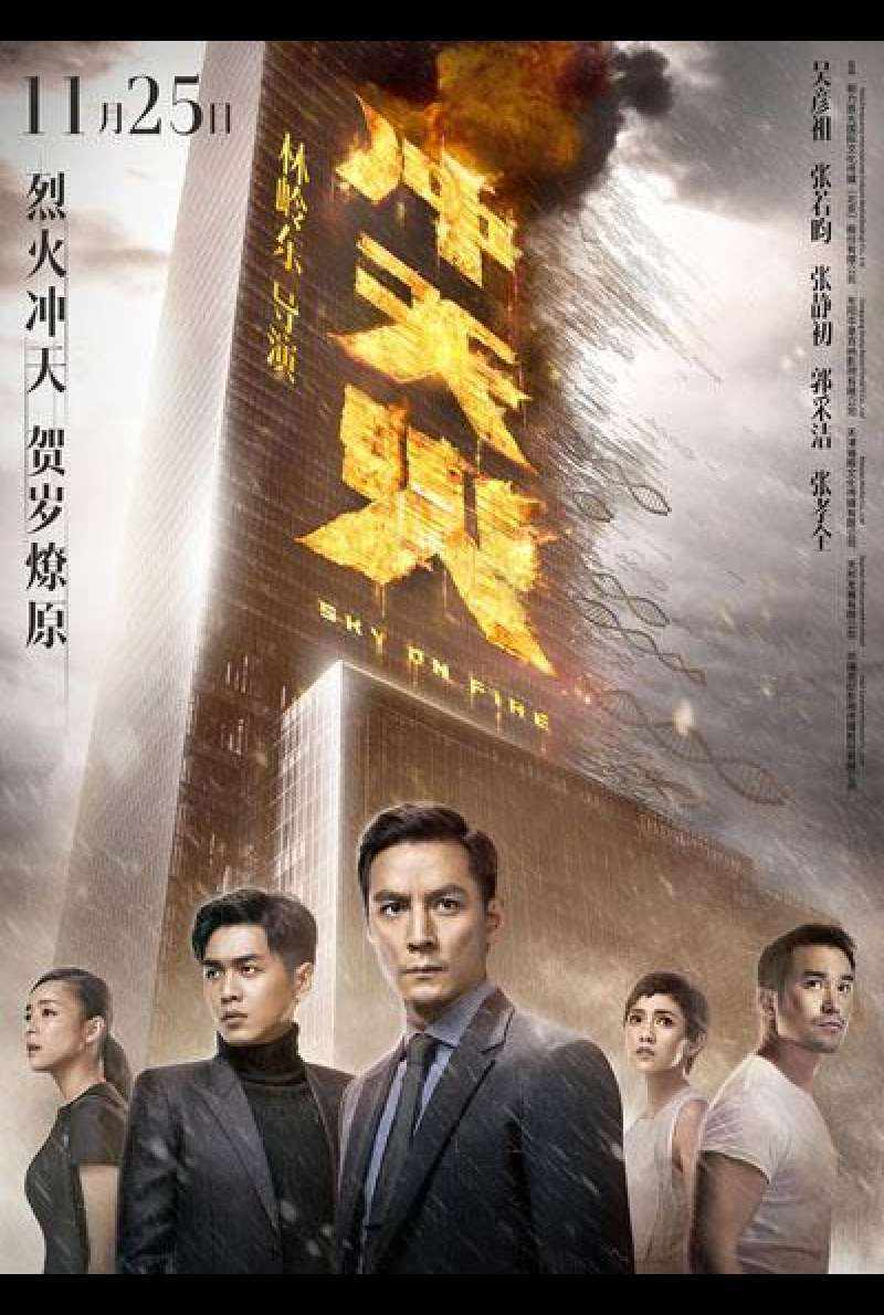 Sky On Fire von Ringo Lam - Filmplakat
