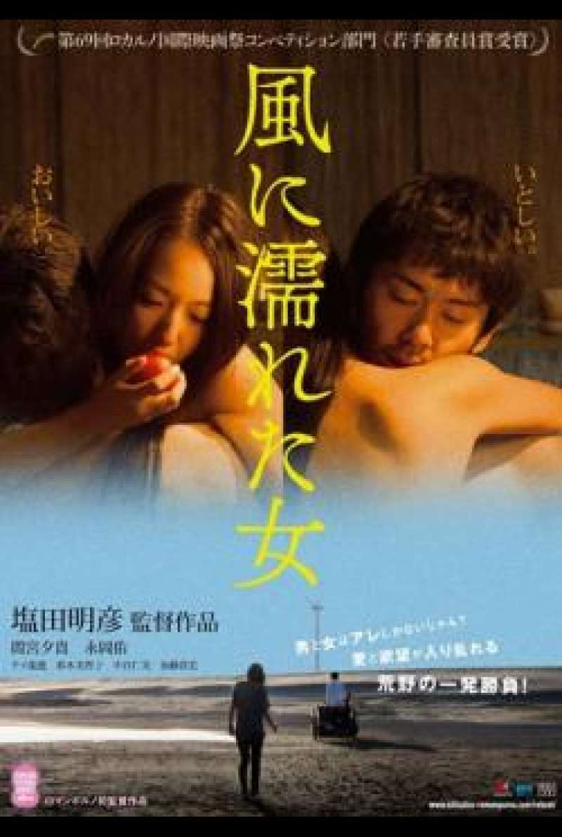 Wet Woman In the Wind - Filmplakat (JP)