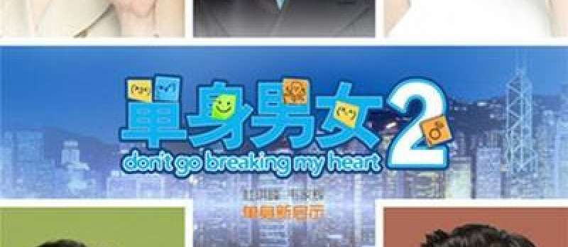 Don't Go Breaking My Heart 2 - Filmplakat (HK)